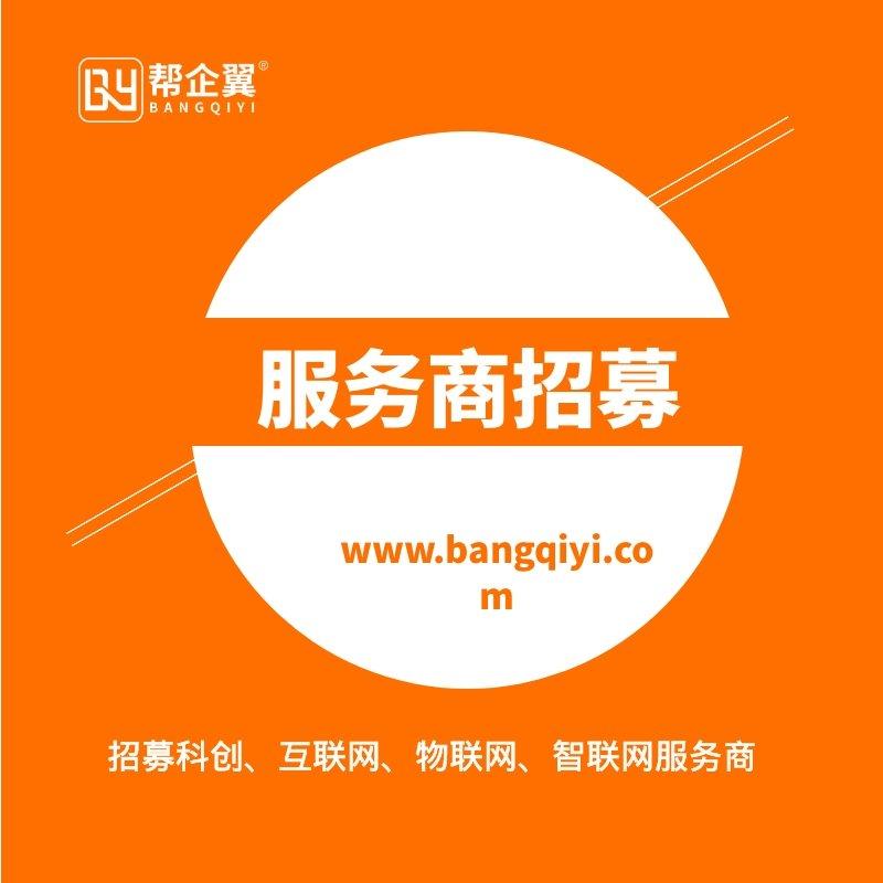 招募科创、互联网、物联网、智联网服务商