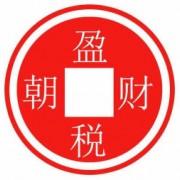 青岛朝盈财税服务有限公司
